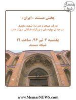 معرفی «مسجد و مدرسه شهید مطهری»؛ مستند «ایران» از شبکه مستند – امشب