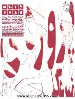 نمایشگاه عکس «پروژهی متروکهها»