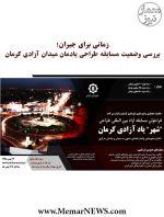«زمانی برای جبران؛ بررسی وضعیت مسابقه طراحی یادمان میدان آزادی کرمان»
