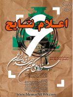 اعلام نتایج و نمایش آثار برتر ششمین جشنواره ملی عکس «بیرجند در قاب ایران»
