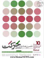 دهمین جشنواره ملی دانشجویی حرکت؛ دستاوردهای انجمنهای علمی دانشگاههای ایران
