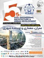 پنجمین کنگره بین المللی عمران، معماری و توسعه شهری