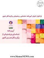 فراخوان اجرای آییننامه شناسایی و پشتیبانی برگزیدگان هنری کشور