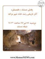 نمایش «آثار تاریخی رصد خانه شهر مراغه»؛ مستند «همسفر» از شبکه مستند – امشب