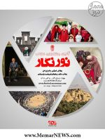 فراخوان چهارمین جشنواره عکس نورنگار با عنوان «ایران من»