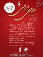 جشنواره طراحی ایرانی؛ فراخوان طراحی مبلمان خانگی و اداری