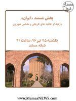 «بازدید از جاذبه های تاریخی و مذهبی شهر ری»؛ مستند «ایران» از شبکه مستند – امشب
