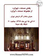 پخش مستند «تهران» از مجموعه مستند «ایران» از شبکه یک سیما - امشب
