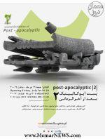 نمایشگاه «پست آپوکالیپتیک (۲)»