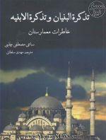 انتشار کتاب «تذکره البنیان و تذکره الابنیه؛ خاطرات معمار سنان»