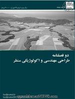 دوفصلنامه طراحی مهندسی و اکولوژیکی منظر، شماره ۳، بهار و تابستان ۱۳۹۶-