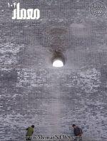 دو ماهنامه معمار، شماره ۱۰۴، مرداد و شهریور ۱۳۹۶-