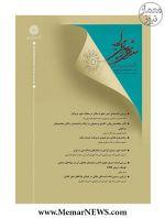 دوفصلنامه معماری و شهرسازی پایدار، بهار و تابستان ۱۳۹۵