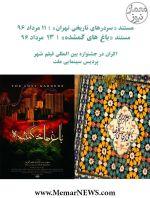 نمایش مستند «سردرهای تاریخی تهران» و «باغ های گمشده» در جشنواره فیلم شهر