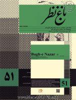 نشریه علمی-پژوهشی باغ نظر، شماره ۵۱، شهریور ۱۳۹۶-
