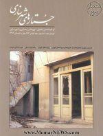 دوفصلنامه جستارهای شهرسازی، بهار و تابستان ۱۳۹۶-