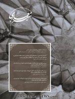 فصلنامه معماری سبز، شماره ۶، بهار ۱۳۹۶-