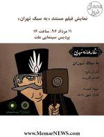 نمایش فیلم مستند «به سبک تهران» در پردیس سینمایی ملت