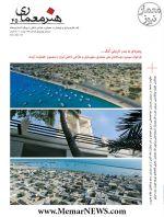 فصلنامه هنر معماری، شماره ۴۵، تابستان ۱۳۹۶