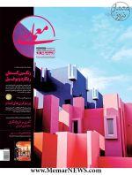 فصلنامه همشهری معماری، شماره ۳۵، تابستان ۹۶