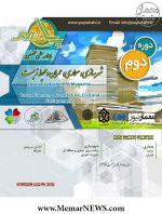 ماهنامه علمی-تخصصی پایاشهر، دوره دوم، اردیبهشت ماه ۱۳۹۶-