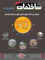 مجله ساختمان، شماره ۷۷، شهریور ۹۶