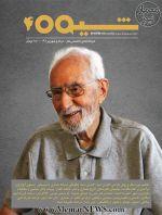 مجله شیوه، شماره ۴، مرداد و شهریور ۹۶
