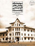 نمایشگاه عکسهای قدیمی «رشت» در موزه عکسخانه شهر