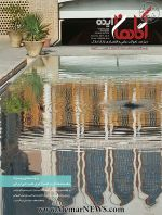 نشریه آگاهان املاک، شماره ۶، تابستان ۹۶-