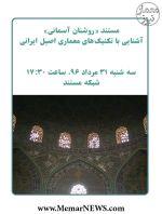 «آشنایی با تکنیکهای معماری اصیل ایرانی»؛ «روشنان آسمانی» از شبکه مستند - امروز