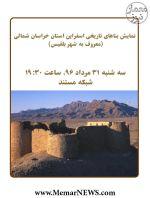 «نمایش بناهای تاریخی اسفراین (معروف به شهر بلقیس)»؛ از شبکه مستند - امروز