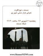 معرفی «بازار سنتی شهر ری» در مستند «تهرانگرد» از شبکه مستند – امروز