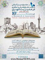 دهمین جشنواره بین المللی برترین های پژوهش و نوآوری در مدیریت شهری