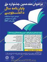 فراخوان هفدهمین جشنواره ملی پایان نامه سال دانشجویی