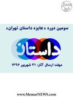 سومین دوره «جایزه داستان تهران»