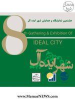 هشتمین نمایشگاه و همایش شهر ایده آل – جزیره کیش