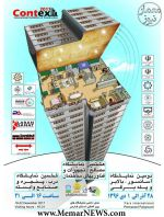 هشتمین نمایشگاه بین المللی مصالح، تجهیزات و فناوریهای ساختمان - شیراز