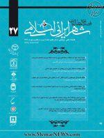 فصلنامه علمی پژوهشی مطالعات شهر ایرانی اسلامی، شماره ۲۷، بهار ۱۳۹۶-