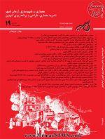 دوفصلنامه علمی-پژوهشی آرمانشهر، شماره ۱۹، تابستان ۱۳۹۶