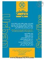 فصلنامه علمی – پژوهشی مطالعات شهری، شماره ۲۳، تابستان ۱۳۹۶-