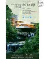 نمایش فیلم های معماری از فرانک لوید رایت در خانه هنرمندان ایران
