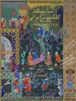 نمایشگاه هنر گلگشت ایرانی