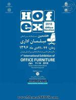 هفتمین نمایشگاه بین المللی مبلمان اداری - تهران