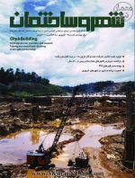 نشریه شهر و ساختمان، شماره ۱۰۴، شهریور ۱۳۹۶