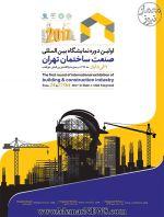 نمایشگاه بین المللی تخصصی صنعت ساختمان تهران