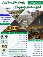 کنفرانس ملی پژوهش های بنیادی در عمران، معماری و شهرسازی