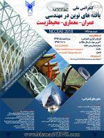 همایش ملی یافته های نوین در مهندسی عمران، معماری و محیط زیست
