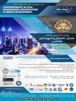 دومین کنگره بین المللی عمران، معماری و شهرسازی معاصر - دبی