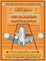 فراخوان طراحی مبلمان و هنرهای شهری میدان امام خمینی و پیاده راه اکباتان همدان