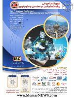 کنفرانس ملی پیشرفت های اخیر در مهندسی و علوم نوین